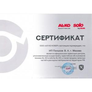 Сертификат СЦ