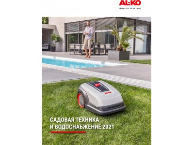 Электронный каталог AL-KO на 2021 год.