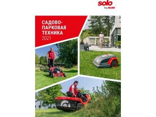Электронный каталог Solo by AL-KO на 2021 год.