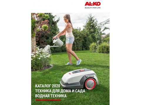 Каталог AL-KO на 2020 год.