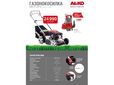 Насос в подранок при покупке газонокосилки AL-KO Easy 5.1 SP-S
