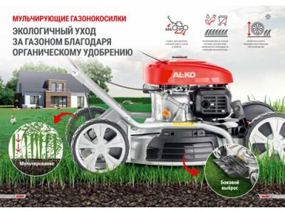 Мульчирующие газонокосилки