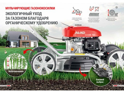 Мульчирующие газонокосилки AL-KO